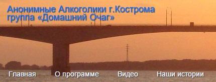АА Кострома