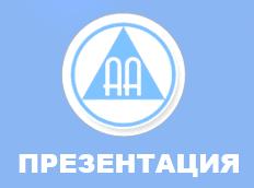 АА Сибири презентация