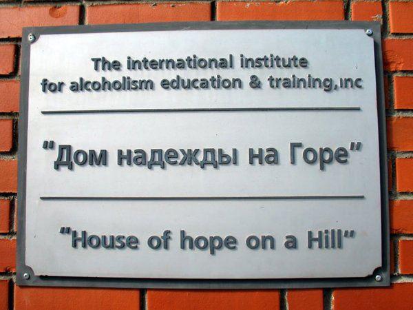 Дом надежды на горе