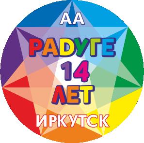 РАДУГА-ЗНАЧОК-14 лет