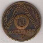 78515555_1_644x461_medal-6-let-trezvosti-anonimnyh-alkogolikov-vladimir