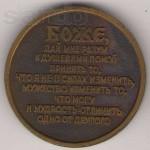 78515555_2_644x461_medal-6-let-trezvosti-anonimnyh-alkogolikov-fotografii