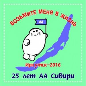 25 лет АА Сибири