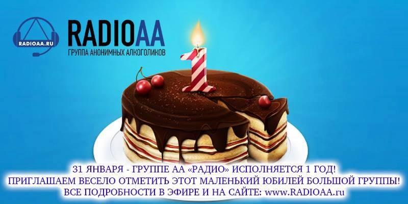 Радио АА 1 год!!! Поздравляем