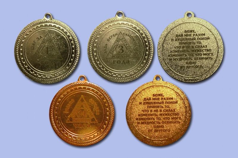 медали за трезвость 24 часа и годовые