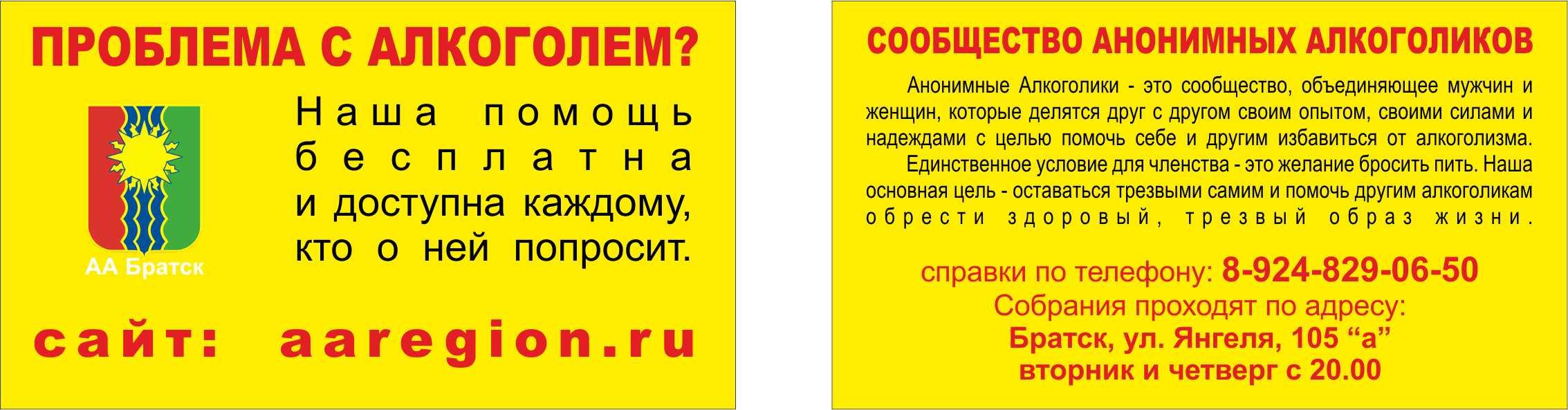 визитка-братск
