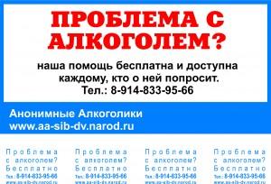 объявление для Ангарска