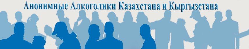 АА Казахстана и Кыргызстана