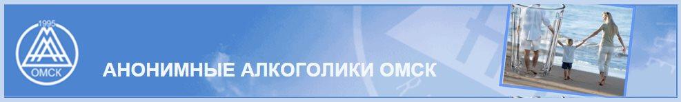 Анонимные Алкоголики Омска