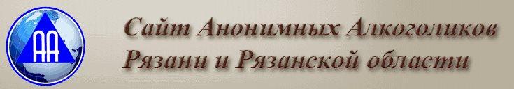 АА Рязани и Рязанской области