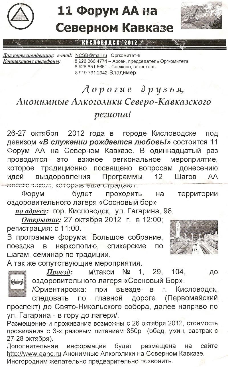 форум в Кисловодске