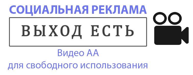 ВЫХОД ЕСТЬ - социальная реклама