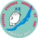 ЗНАЧОК - 2017
