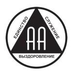 alcoholics_anonymous_rus-logo