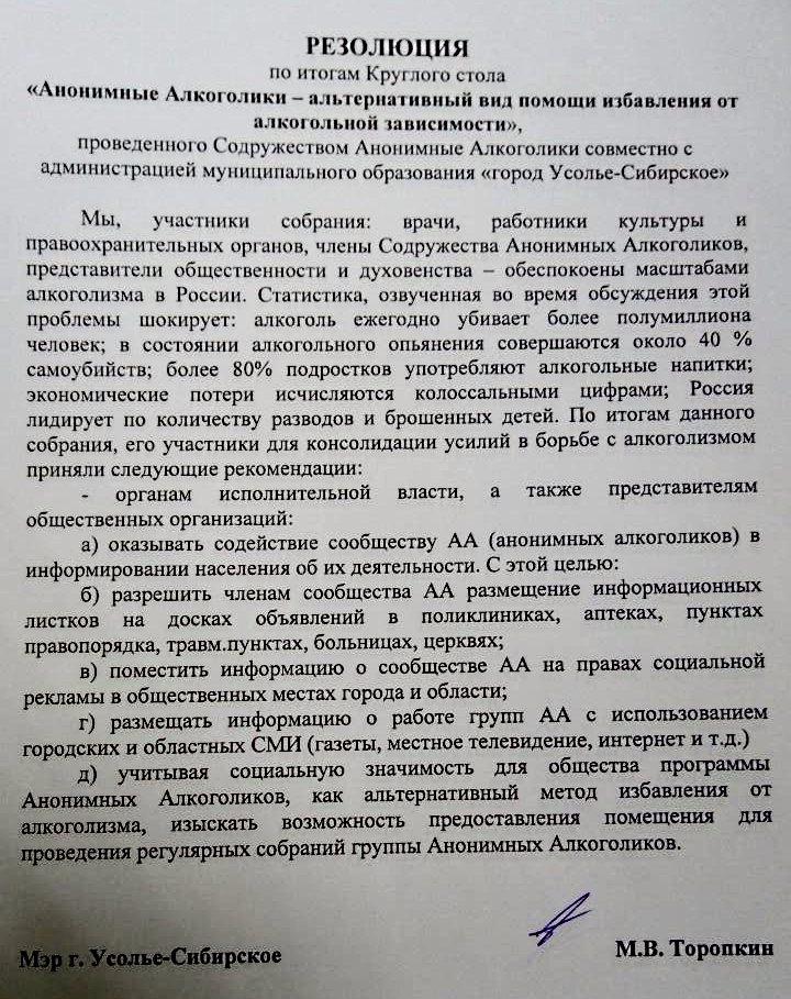 Резолюция Усолье-Сибирское