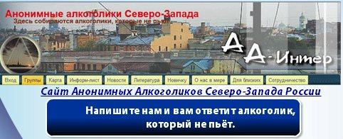 Сайт АА Северо-Запада России