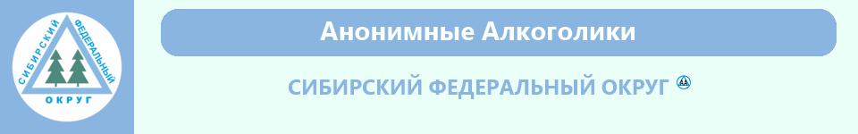 Анонимные Алкоголики Сибири Иркутск - АА России