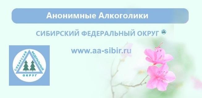 Анонимные Алкоголики Сибири - АА России