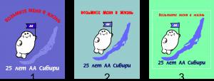 лого 25 ЛЕТ АА