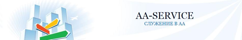 AA-SERVICE Служение в АА