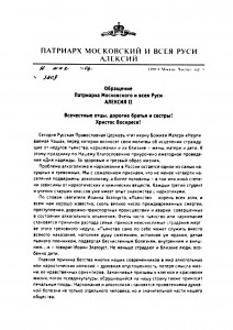Обращение патриарха всея руси алексия 2 о поддержании АА