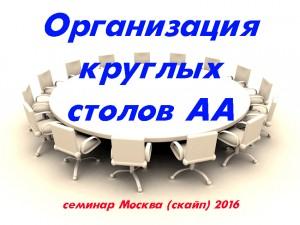 семинар для службы связей с общественностью анонимных алкоголиков