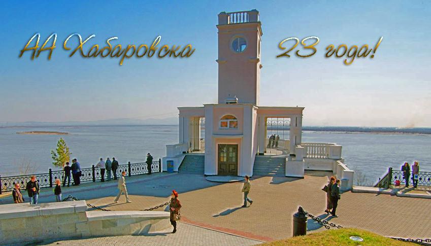 АА Хабаровска 23 года