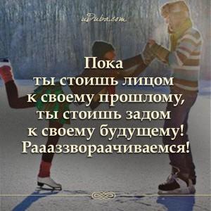 licom-k-proshlomu