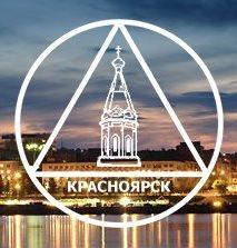 Анонимные Алкоголики г.Красноярска и Красноярского края