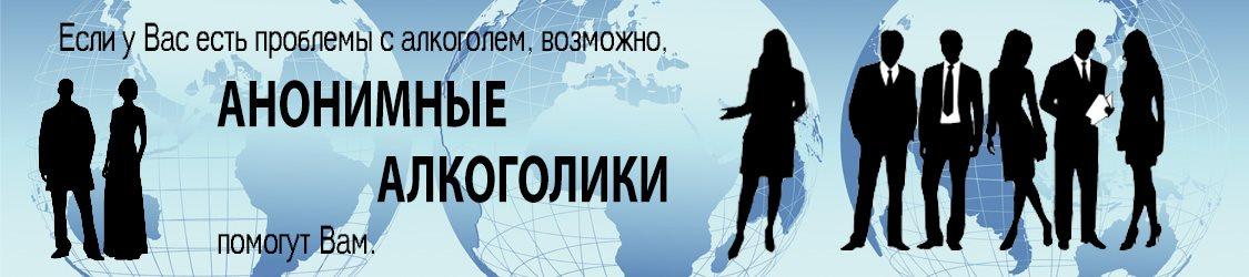 Анонимные Алкоголики Москвы и области