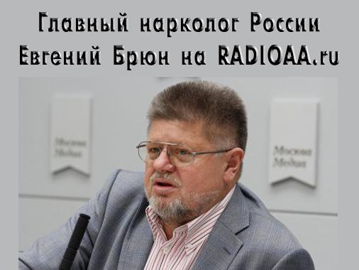 нарколог Брюн