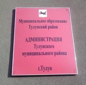 tulun-04