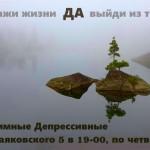 группа ДА в Иркутске Анонимные Депрессивные