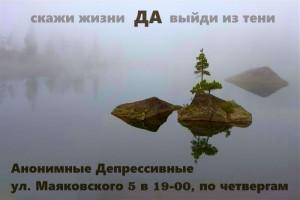 Анонимные Депрессивные в Иркутстке