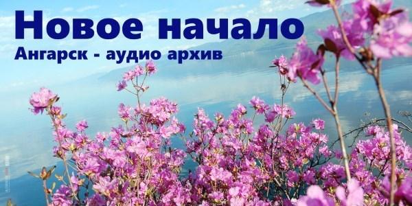 АА Сибири. Новое начало. Ангарск. Аудио